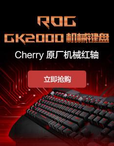 ROG 鍵盤