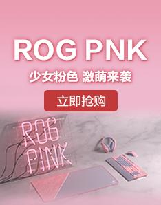 ROG 键盘