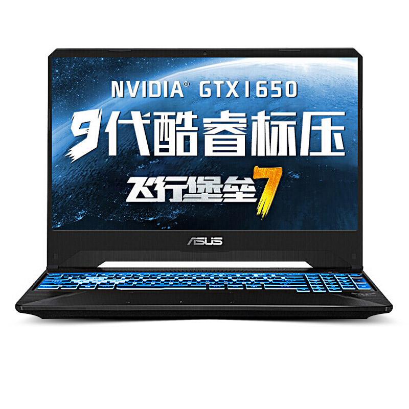 飞行堡垒7 金属电竞 九代i7 GTX1650 游戏笔记本电脑 - 15.6英寸/FX95