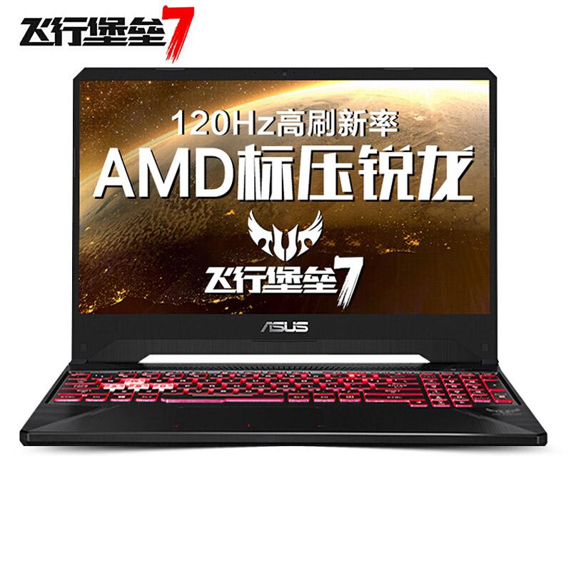 飞行堡垒7 15.6英寸窄边框游戏本笔记本电脑 120Hz IPS屏 火陨 标压锐龙R7 8G 512G GTX 1050