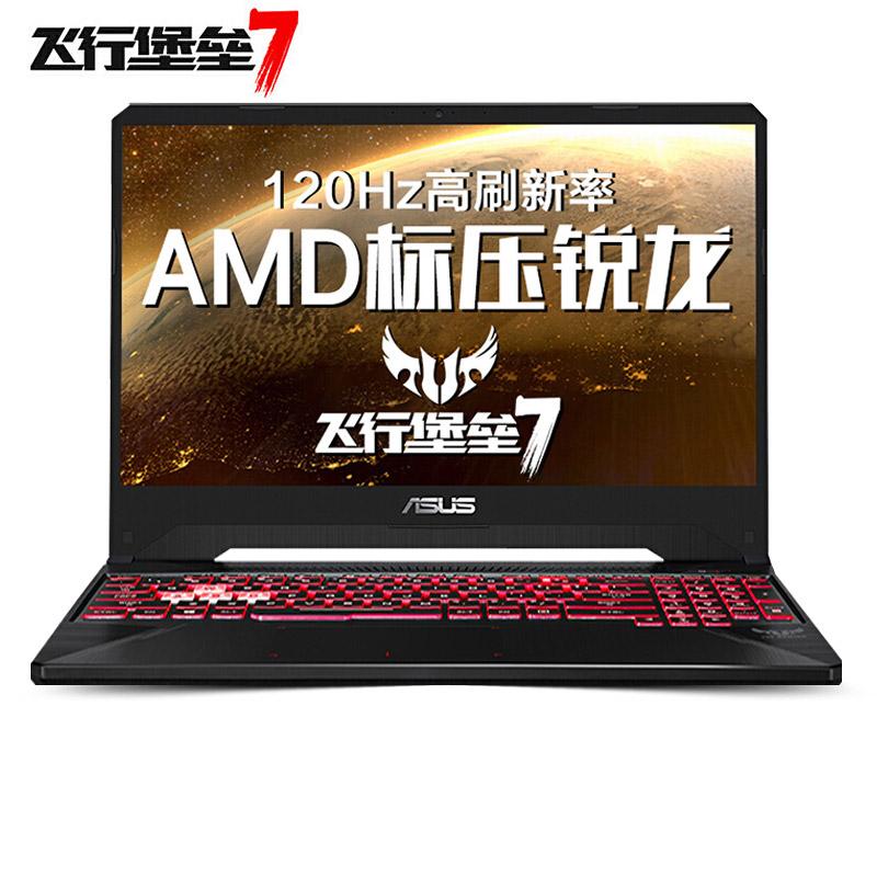 飞翔堡垒7 火陨 标压锐龙R5  15.6英寸  120Hz IPS屏 窄边框游戏笔记本电脑 8G 512G GTX 1650