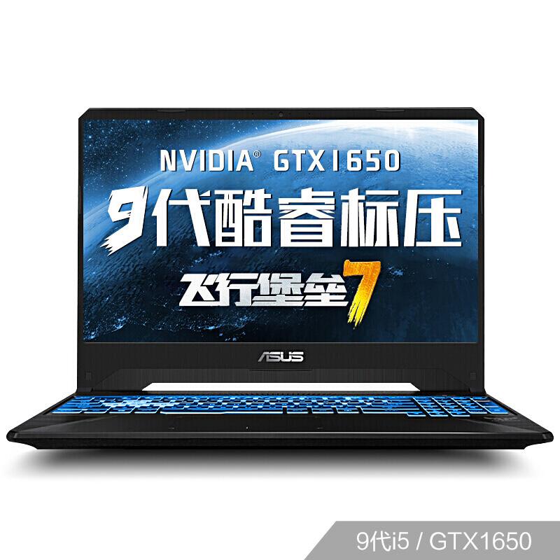飞翔堡垒7 英特尔九代酷睿I5 15.6英寸窄边框游戏笔记本电脑官方加装-金属电竞