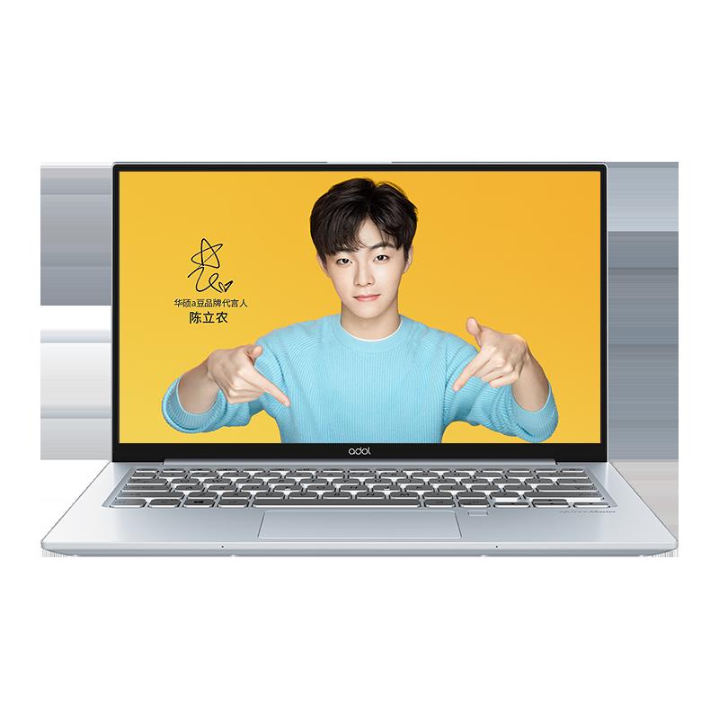 a豆(adol) 英特尔酷睿i3 13.3英寸四面窄边框轻浮笔记本电脑-星斗银