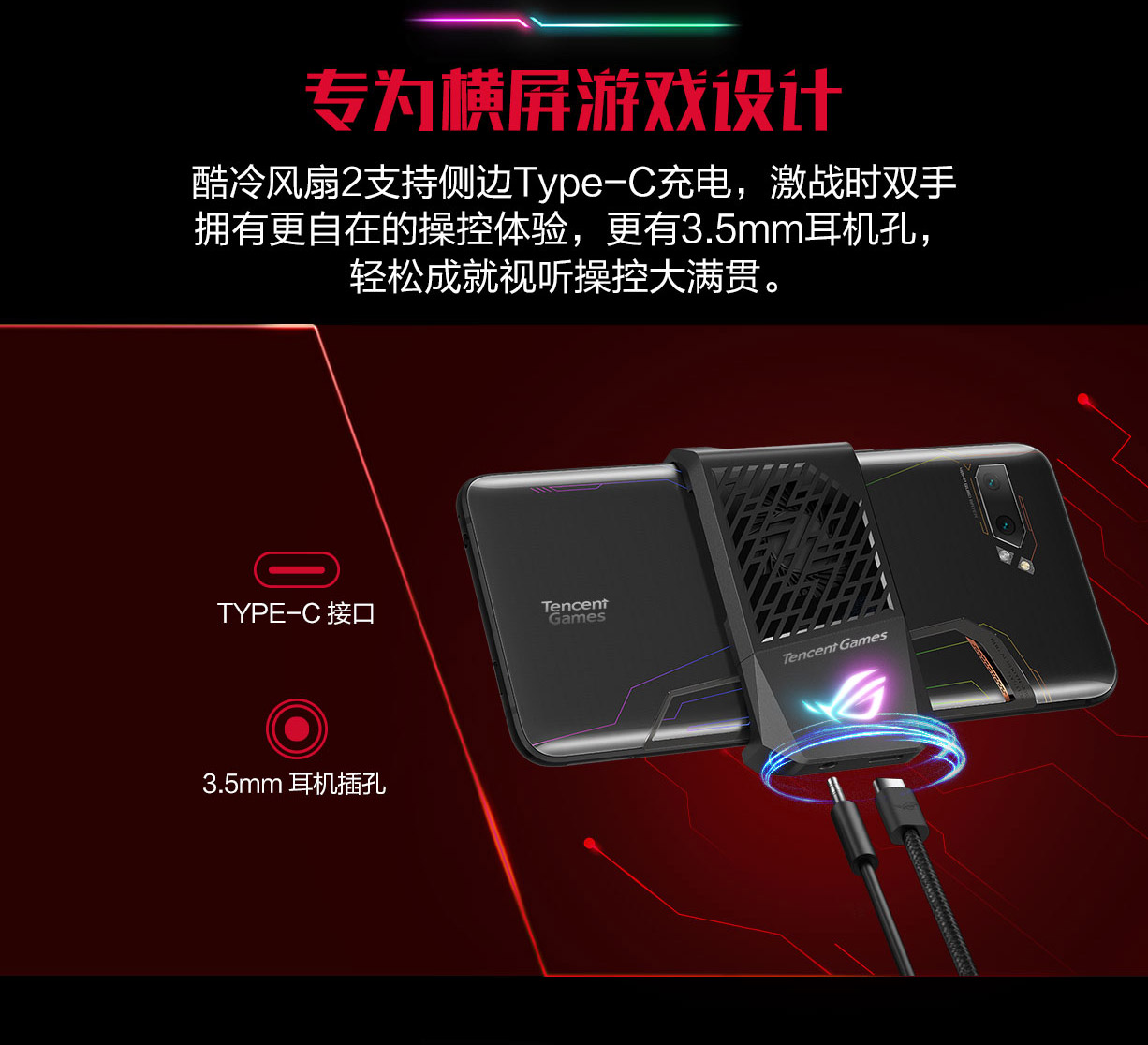 ASUS ROG Phone 2 Aero Active Cooler II