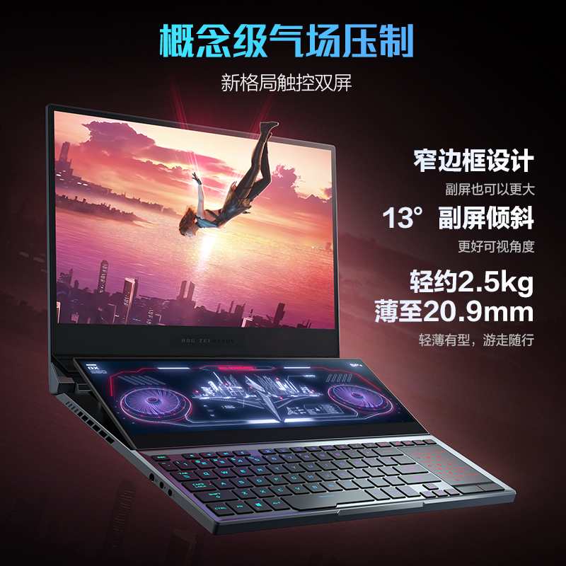 笔记本散热性能_ROG 冰刃双屏 十代i7 RTX 2080S 300Hz 32G内存 15.6英寸 双屏游戏笔记本 ...