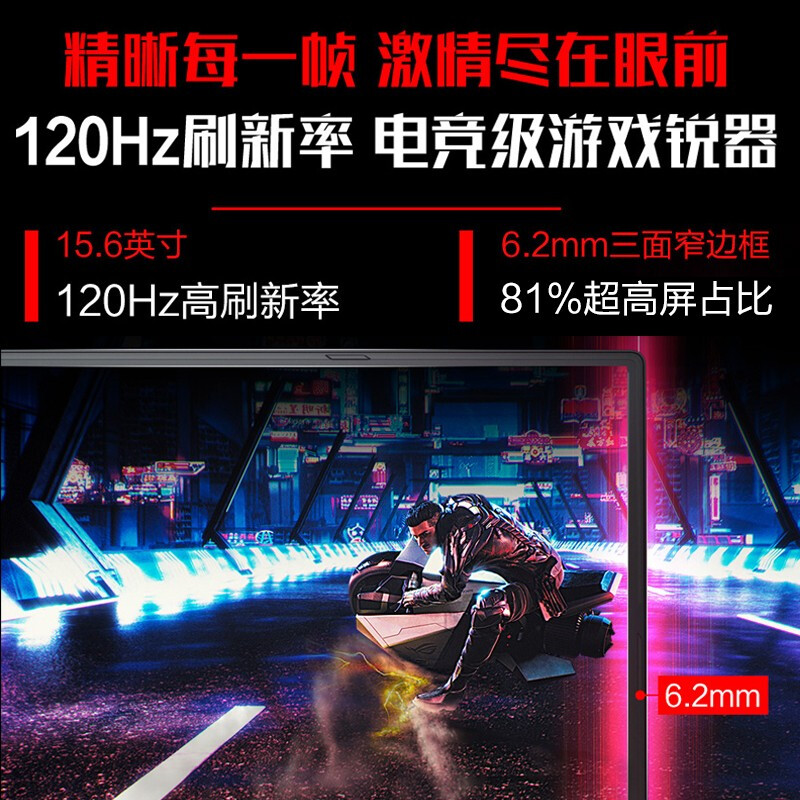 华硕笔记本主板报价_【华硕官方商城】ROG 冰锐 AMD锐龙R7 15.6英寸 120Hz 防炫光游戏 ...